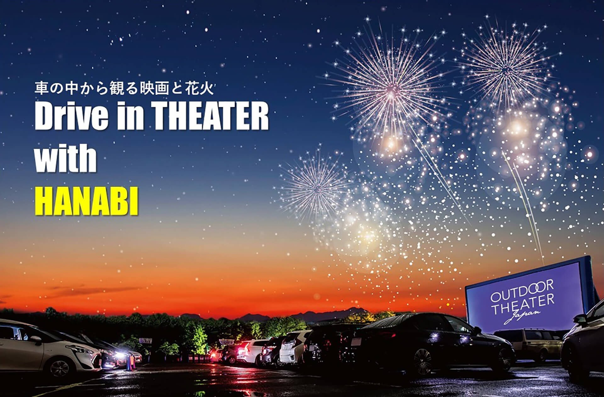 Drive in THEATER with HANABI