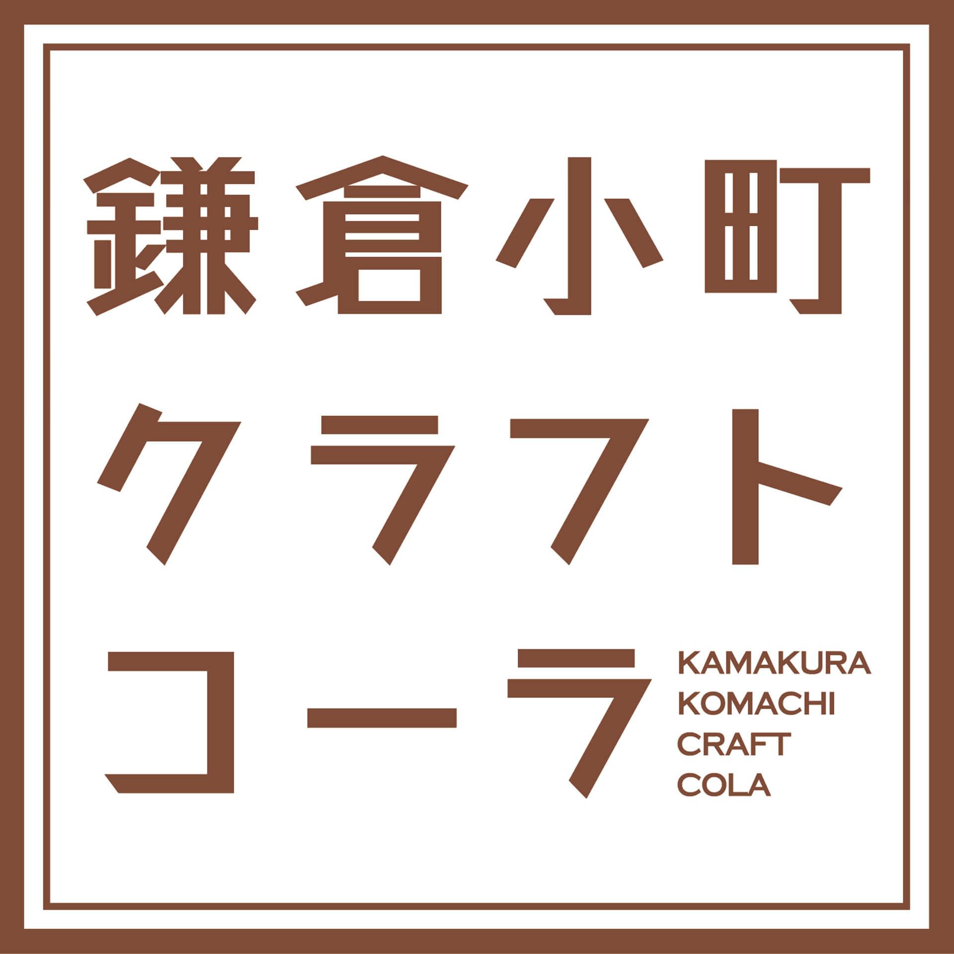 ソーシャルディスタンス型 鎌倉小町かき氷祭