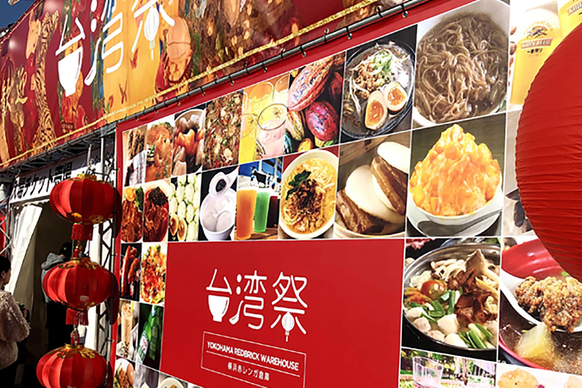 台湾祭 in 横浜赤レンガ 2020
