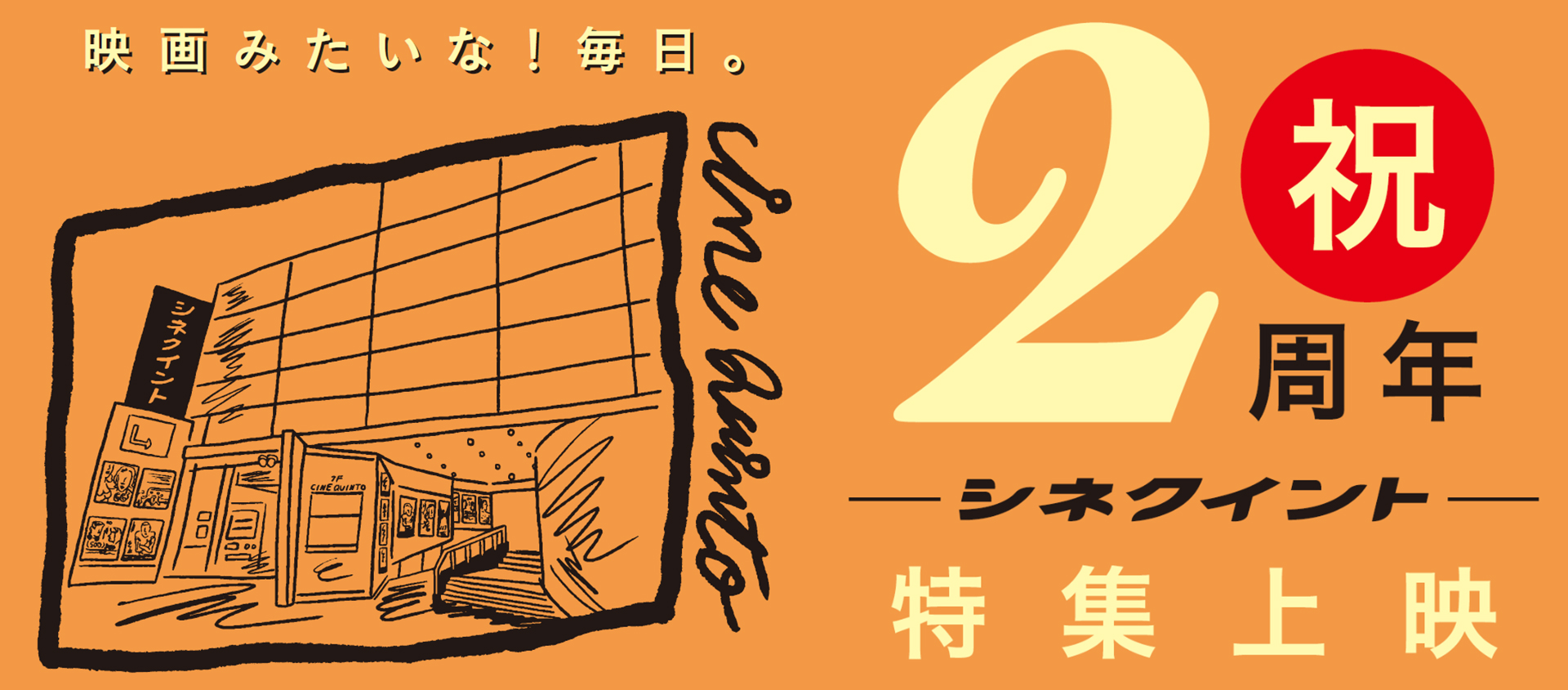 シネクイント復活オープン2周年記念