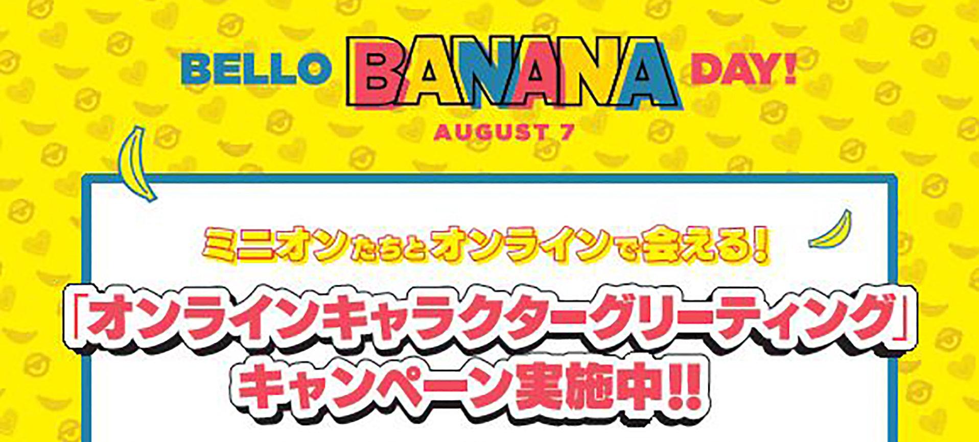 ミニオン オンラインキャラクターグリーティング開催!