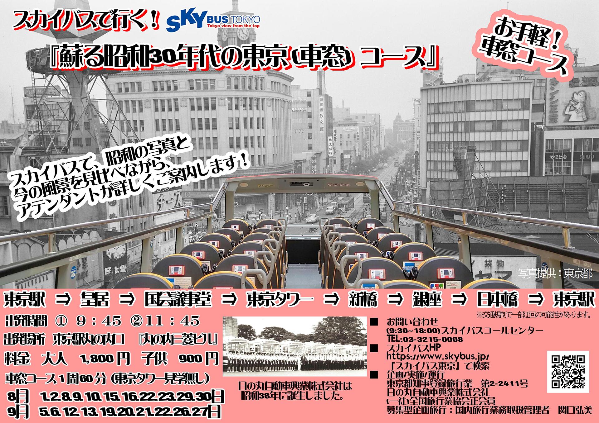 スカイバス東京 蘇る昭和30年代の東京コース