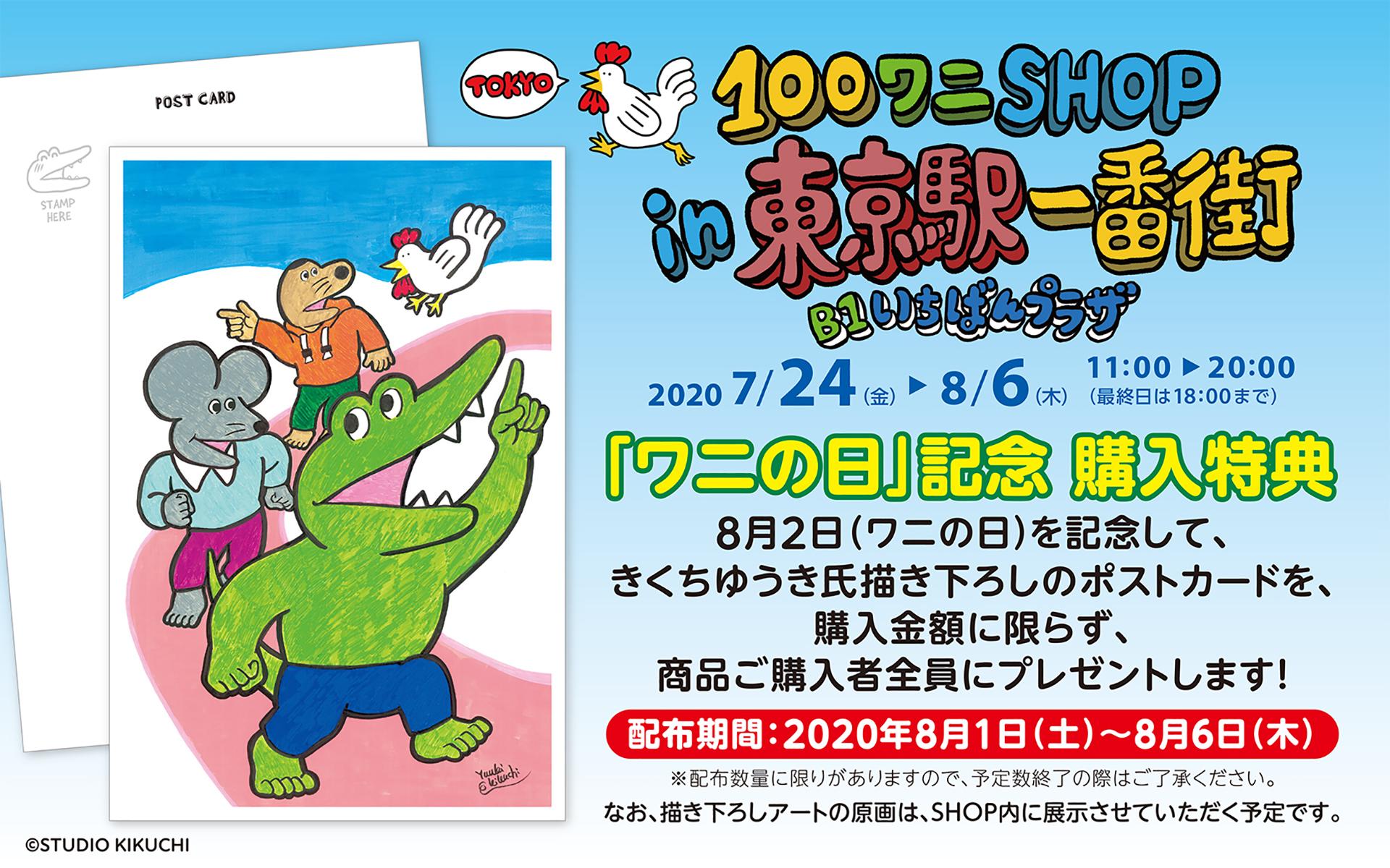 100ワニSHOP in東京駅一番街