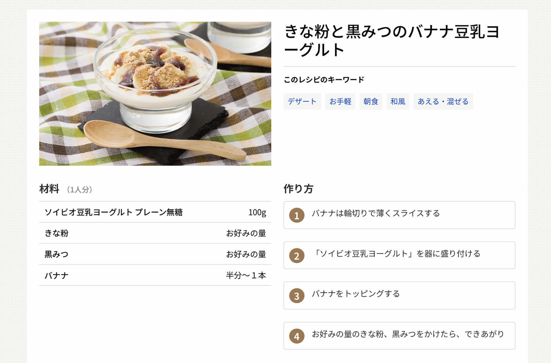 豆乳ヨーグルトのアレンジレシピ