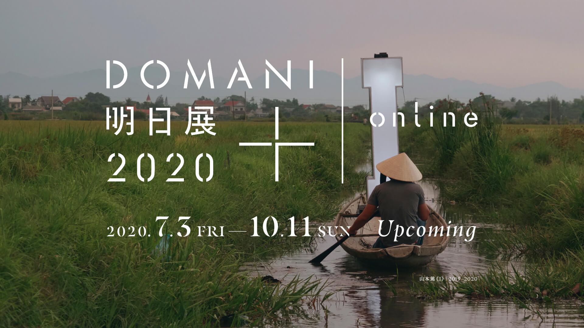 DOMANI・明日展 plus online 2020