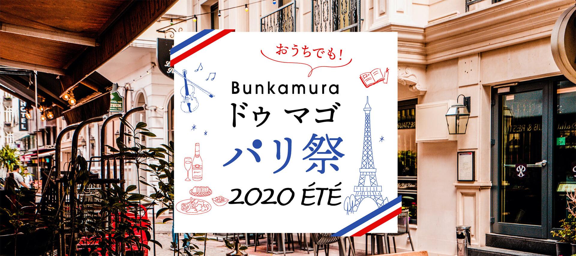 おうちでも!Bunkamura ドゥ マゴ パリ祭2020