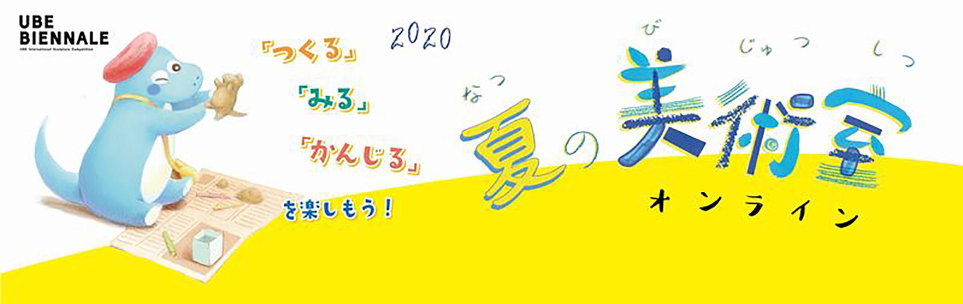 「夏の美術室2020」オンライン
