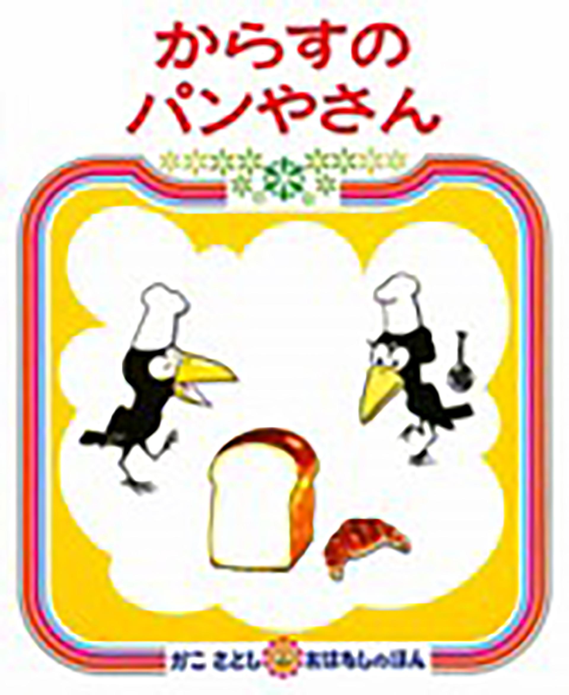 NTT西日本スペシャル  絵本ミュージアム