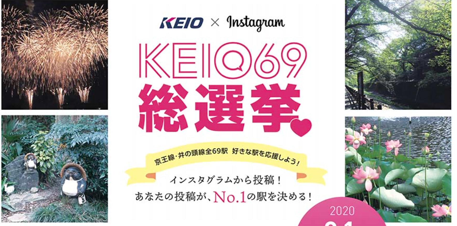 KEIO69総選挙