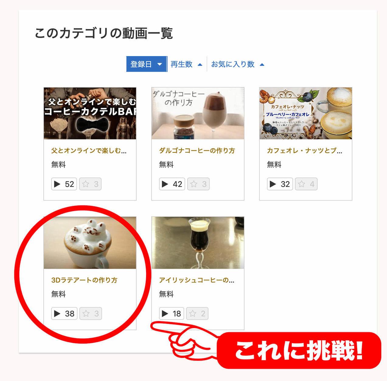 おうちカフェKEY ラテアート