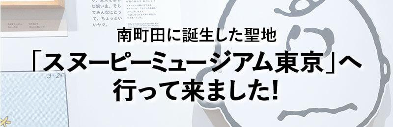 スヌーピーミュージアム東京の記事へ