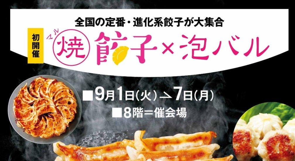 マルマル焼餃子×泡バル