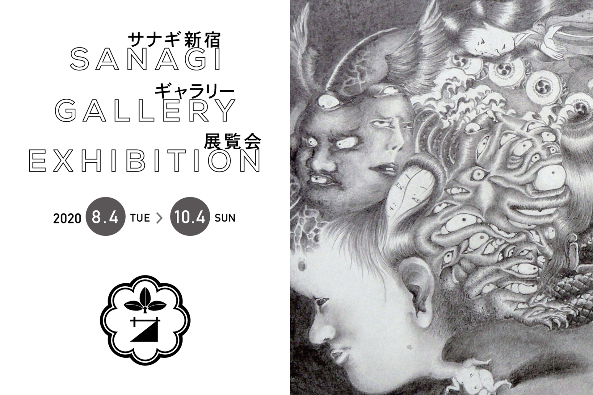 サナギ 新宿・monochrome2020 桜井智原画展