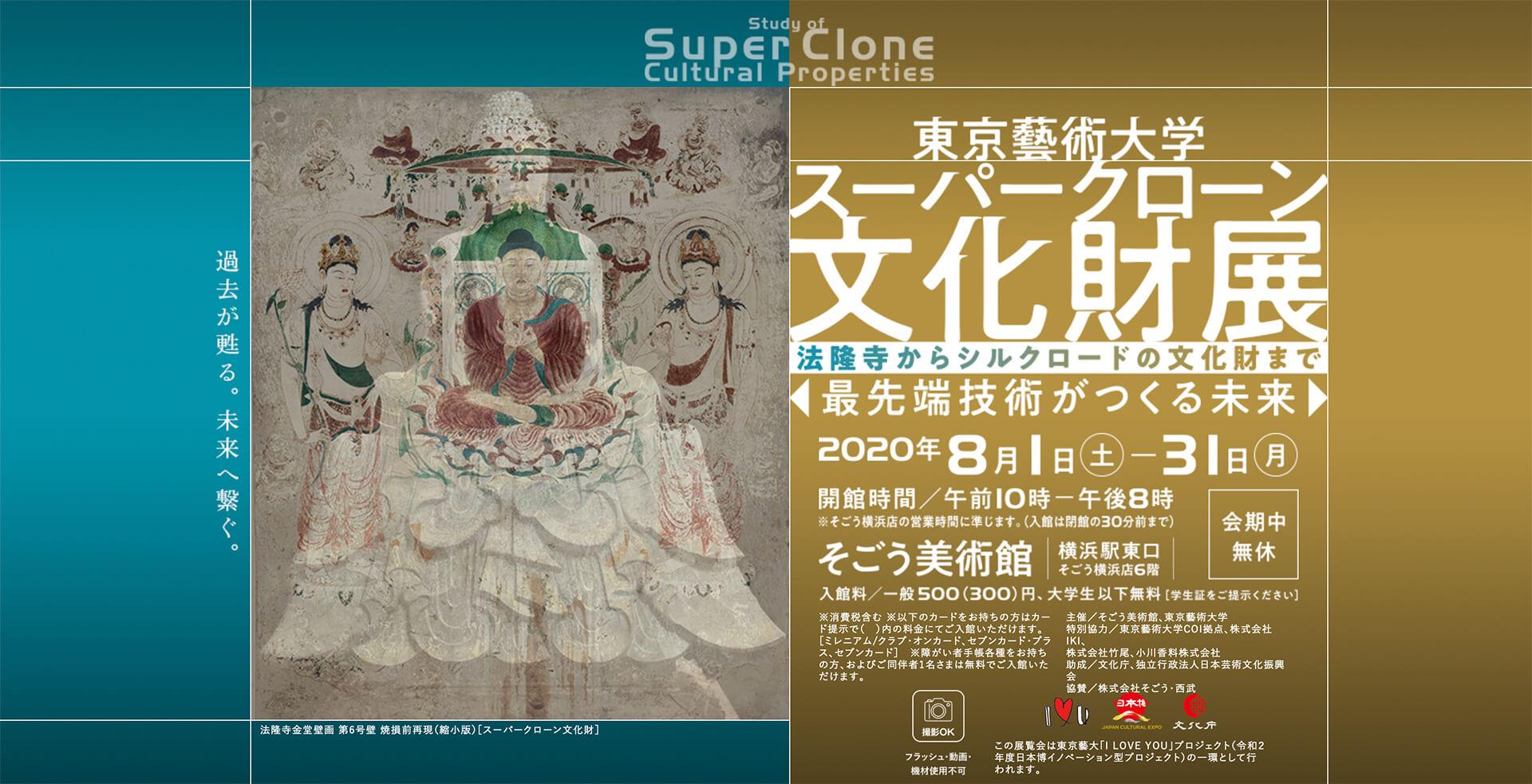 【そごう美術館】東京藝術大学スーパークローン文化財展