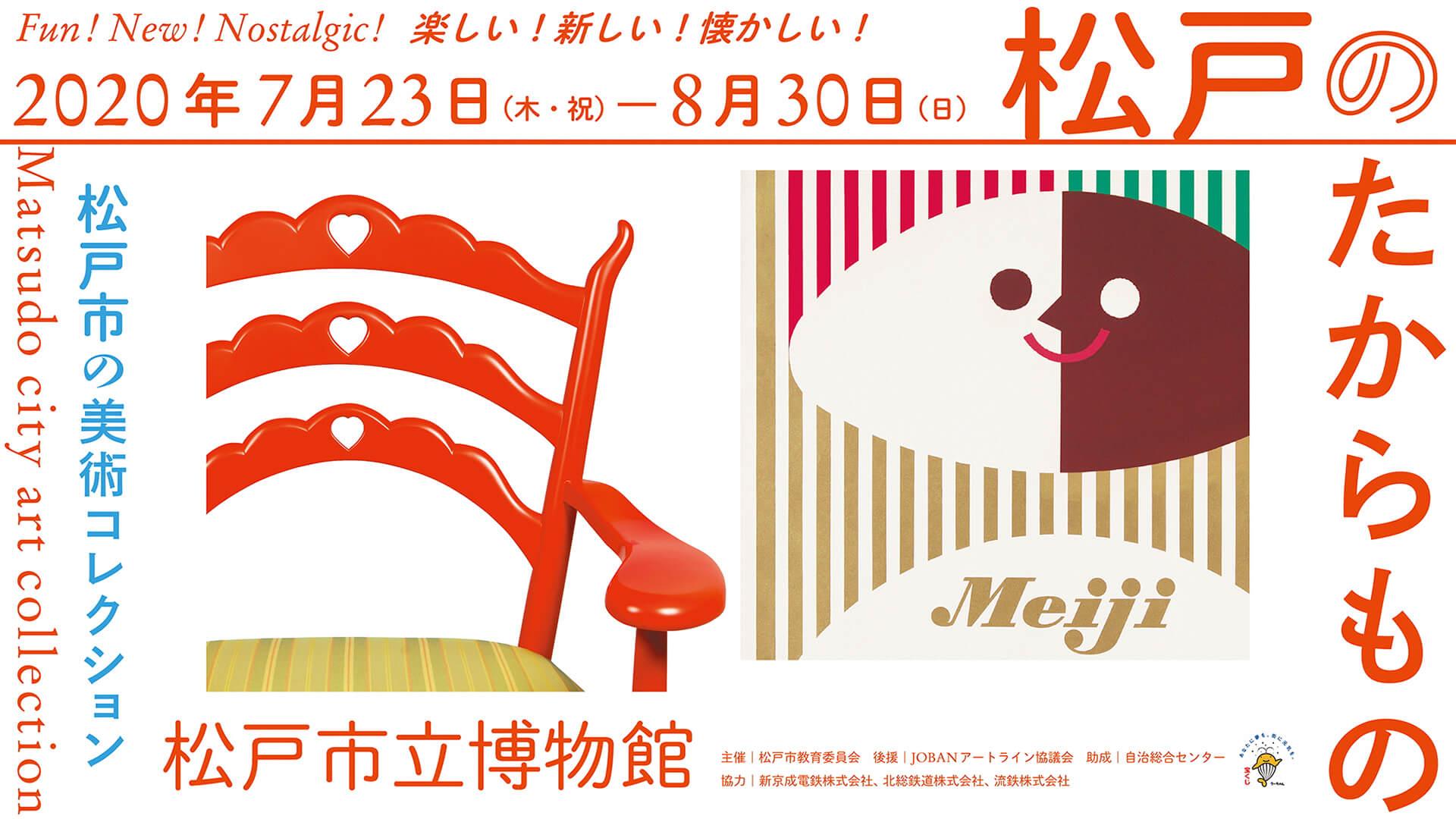 松戸のたからもの 松戸市の美術コレクション
