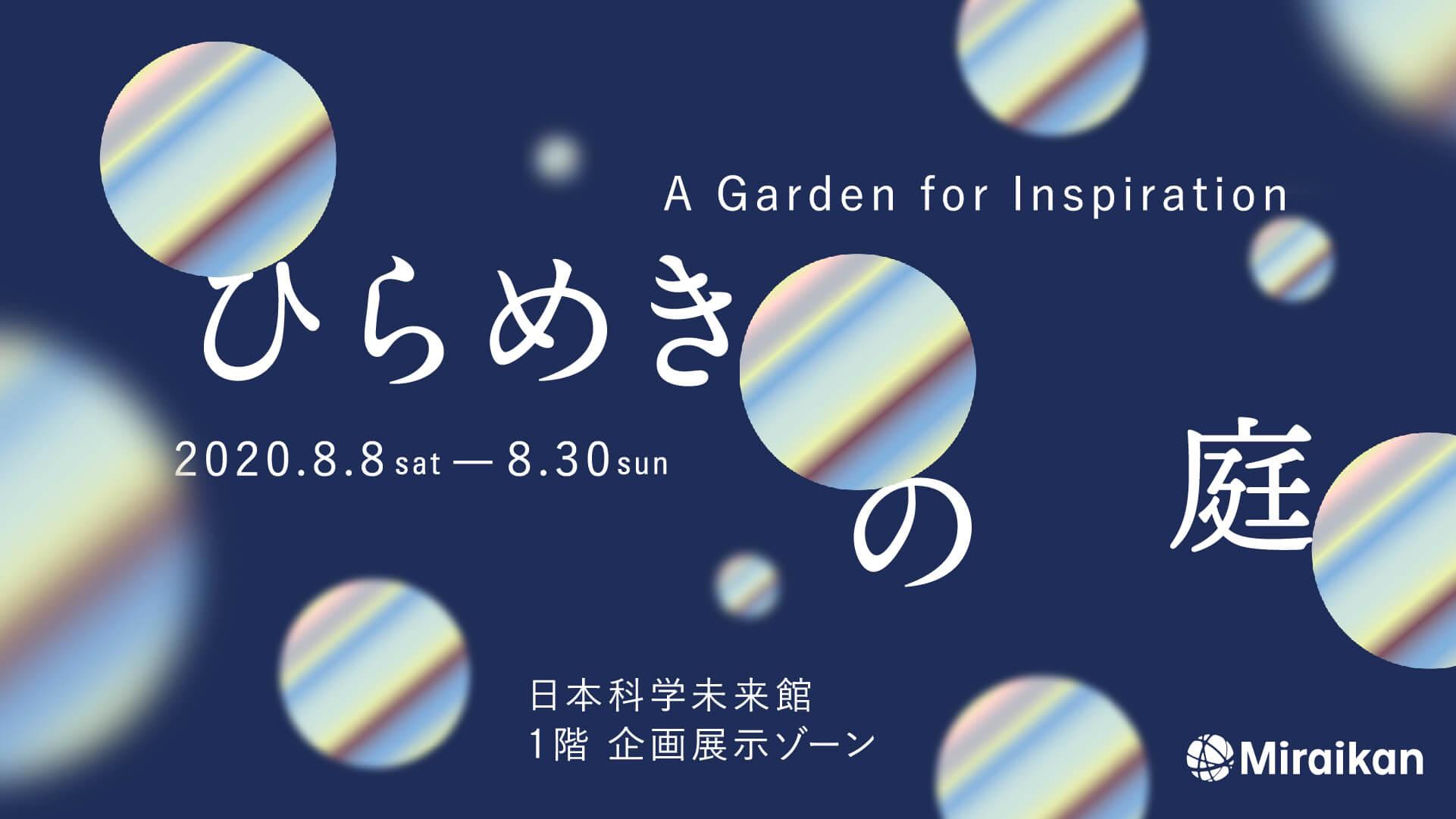 空間インスタレーション「ひらめきの庭」