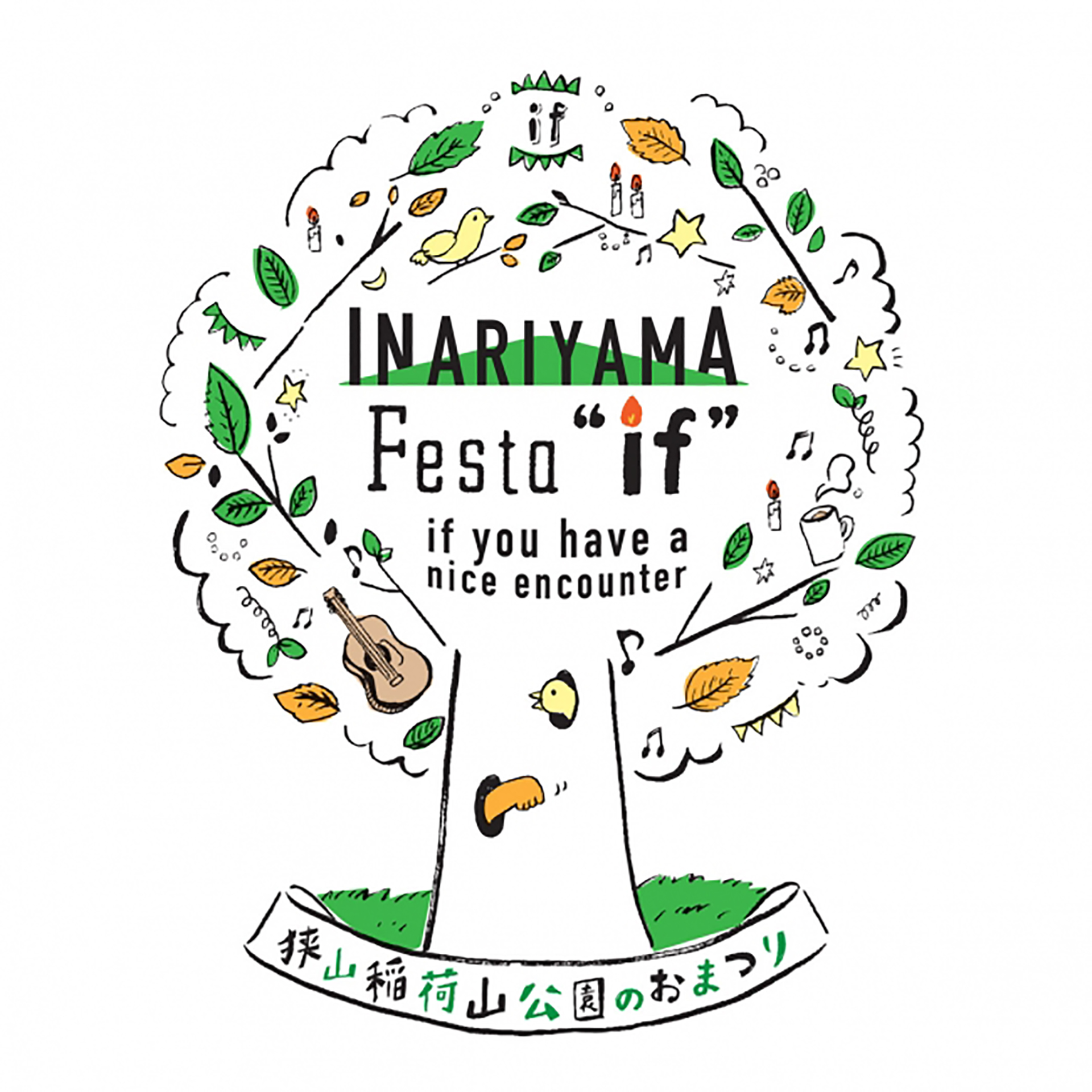 if イナリヤマフェスタ
