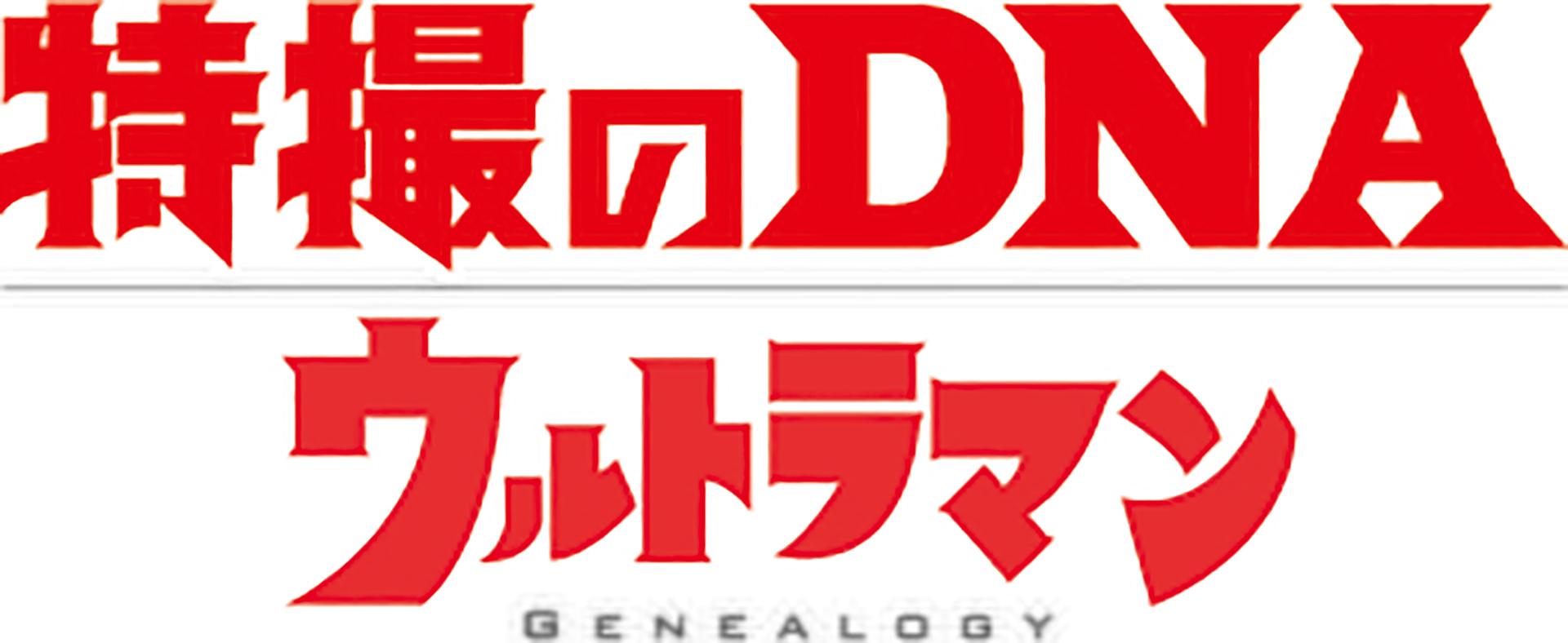 特撮のDNA—ウルトラマン Genealogy