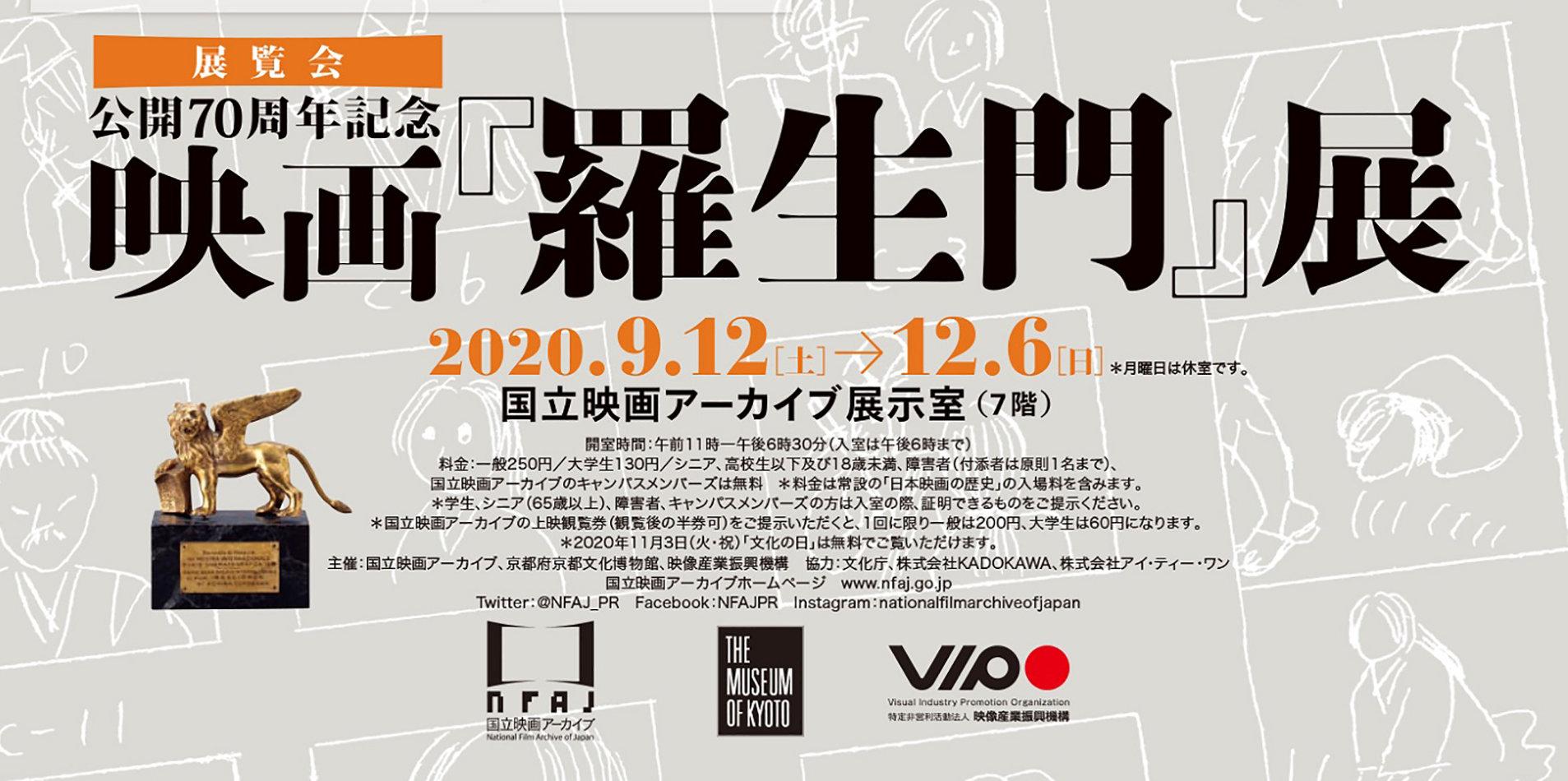 【国立映画アーカイブ】展覧会「公開70周年記念 映画『羅生門』展」