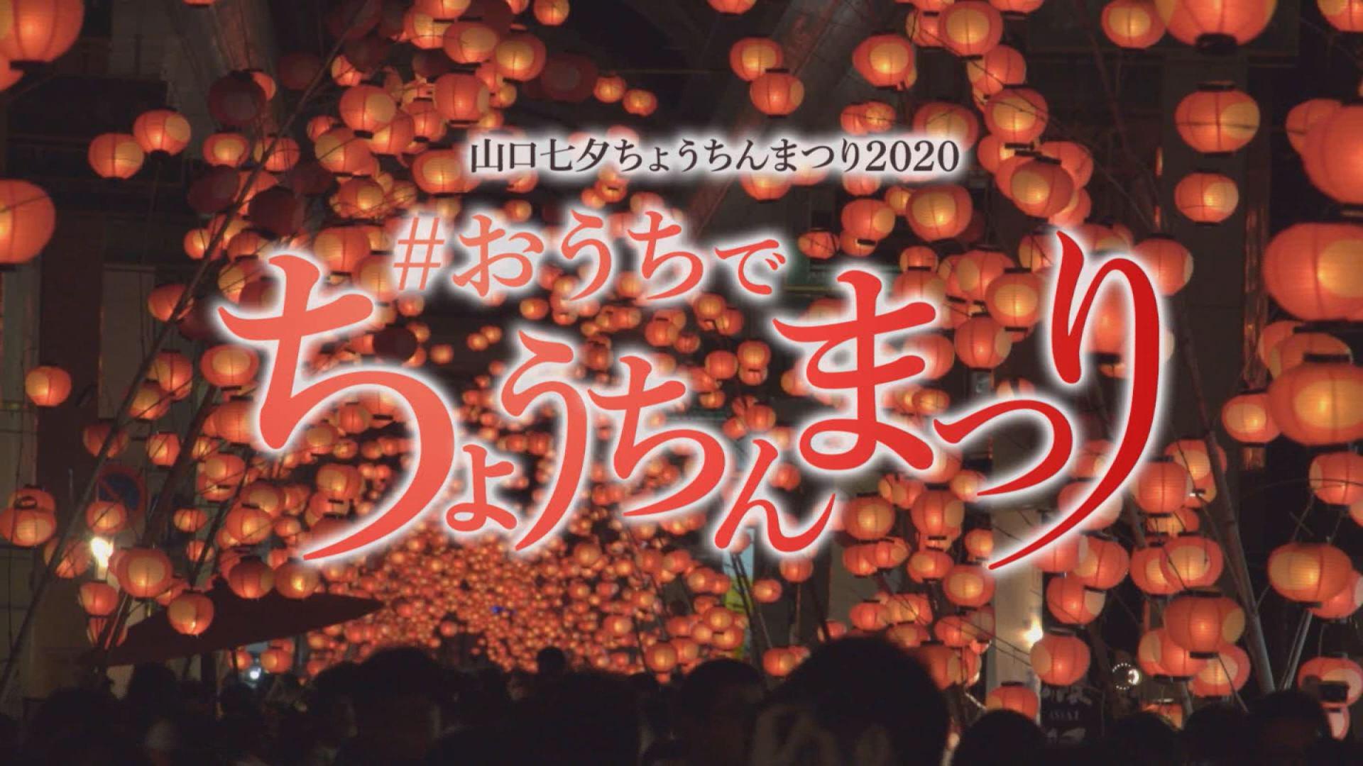 山口七夕ちょうちんまつり2020