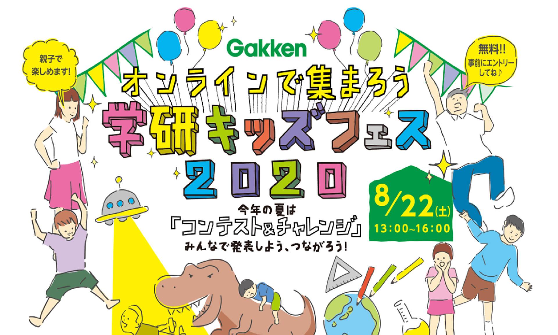 Gakken家庭学習応援プロジェクト