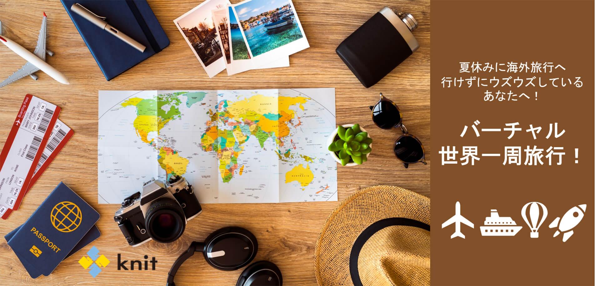 バーチャル世界一周旅行