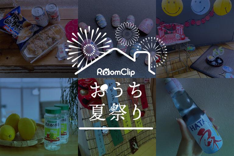 RoomClip おうち夏祭り