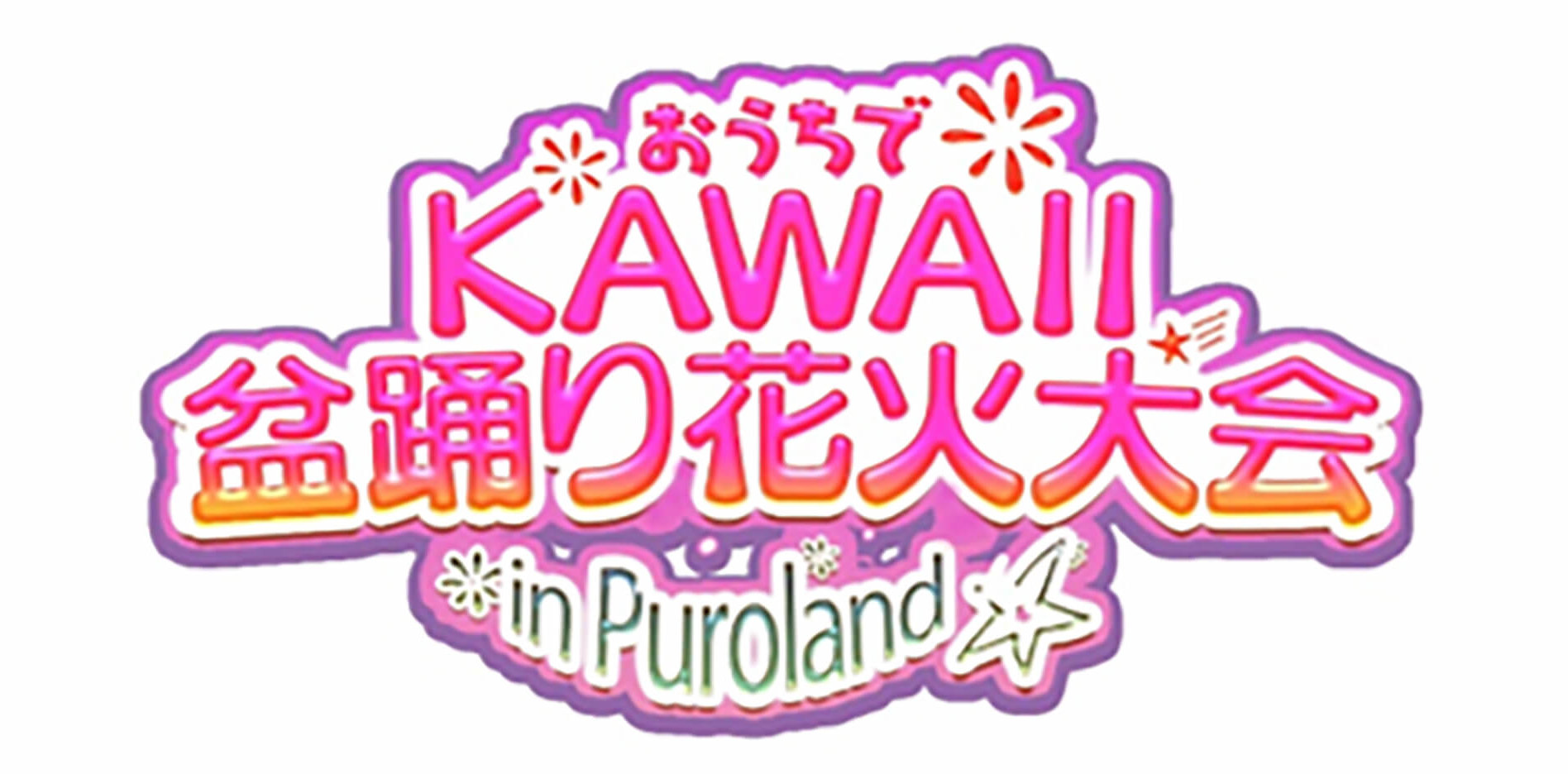 おうちでKAWAII 盆踊り花火大会in Puroland