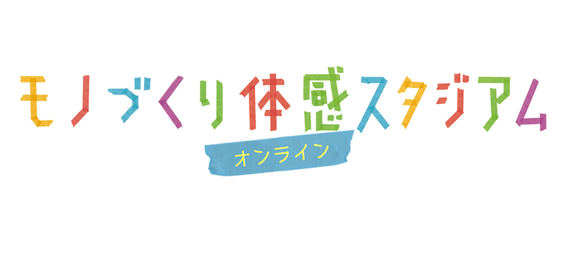 モノづくり体感スタジアム・オンライン