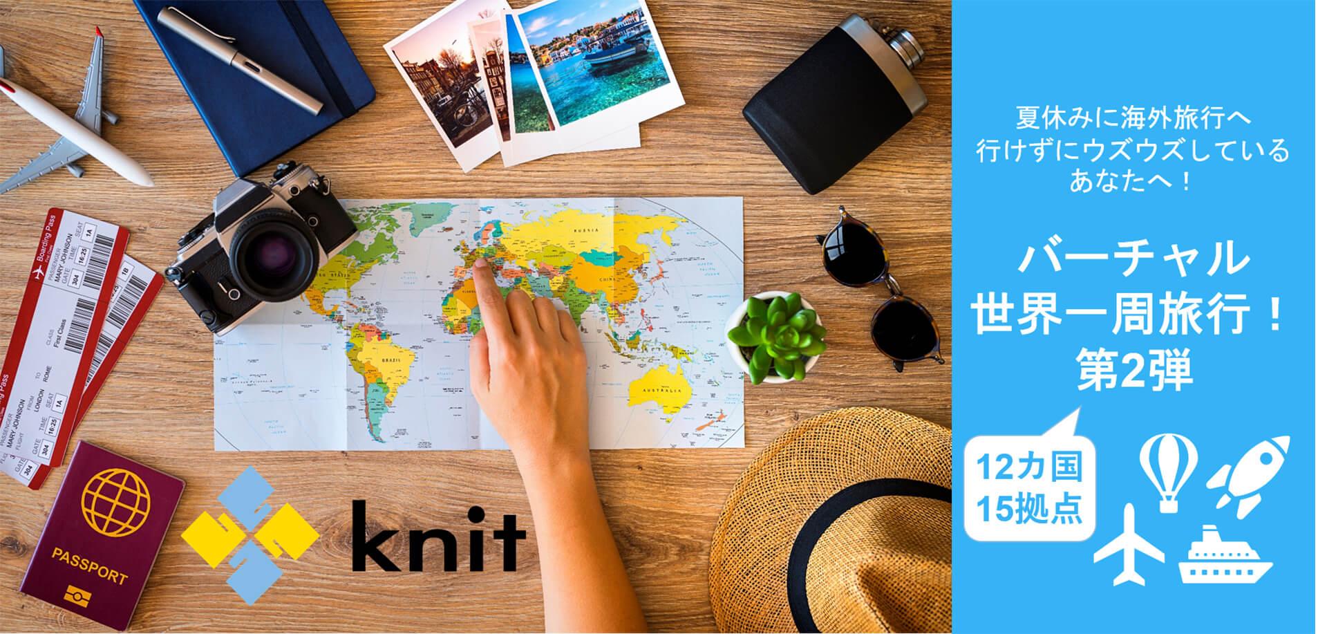世界12カ国・15拠点を繋いだバーチャル世界一周旅行
