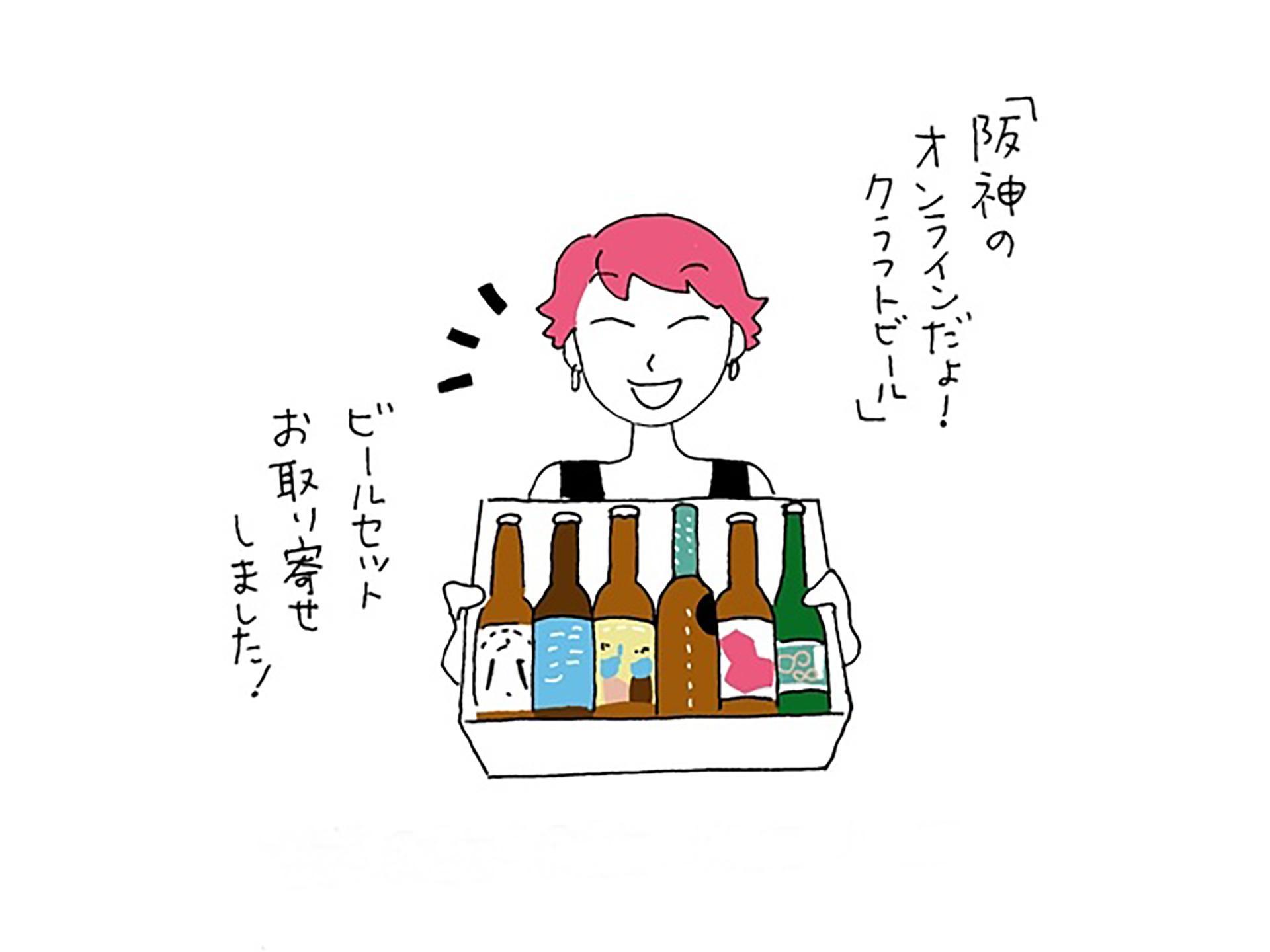 阪神のオンラインだよ!クラフトビール