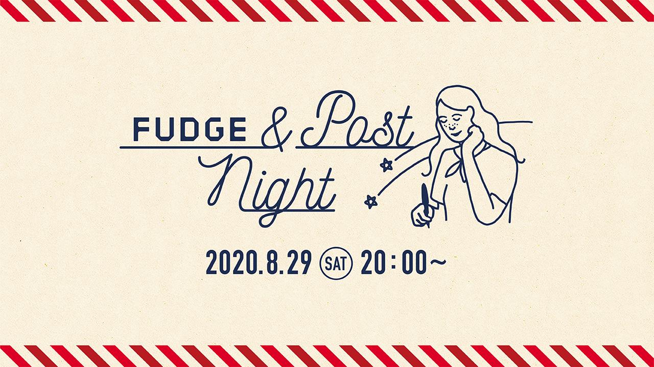 """オンライン""""手紙フェス""""「FUDGE & Post Night」"""