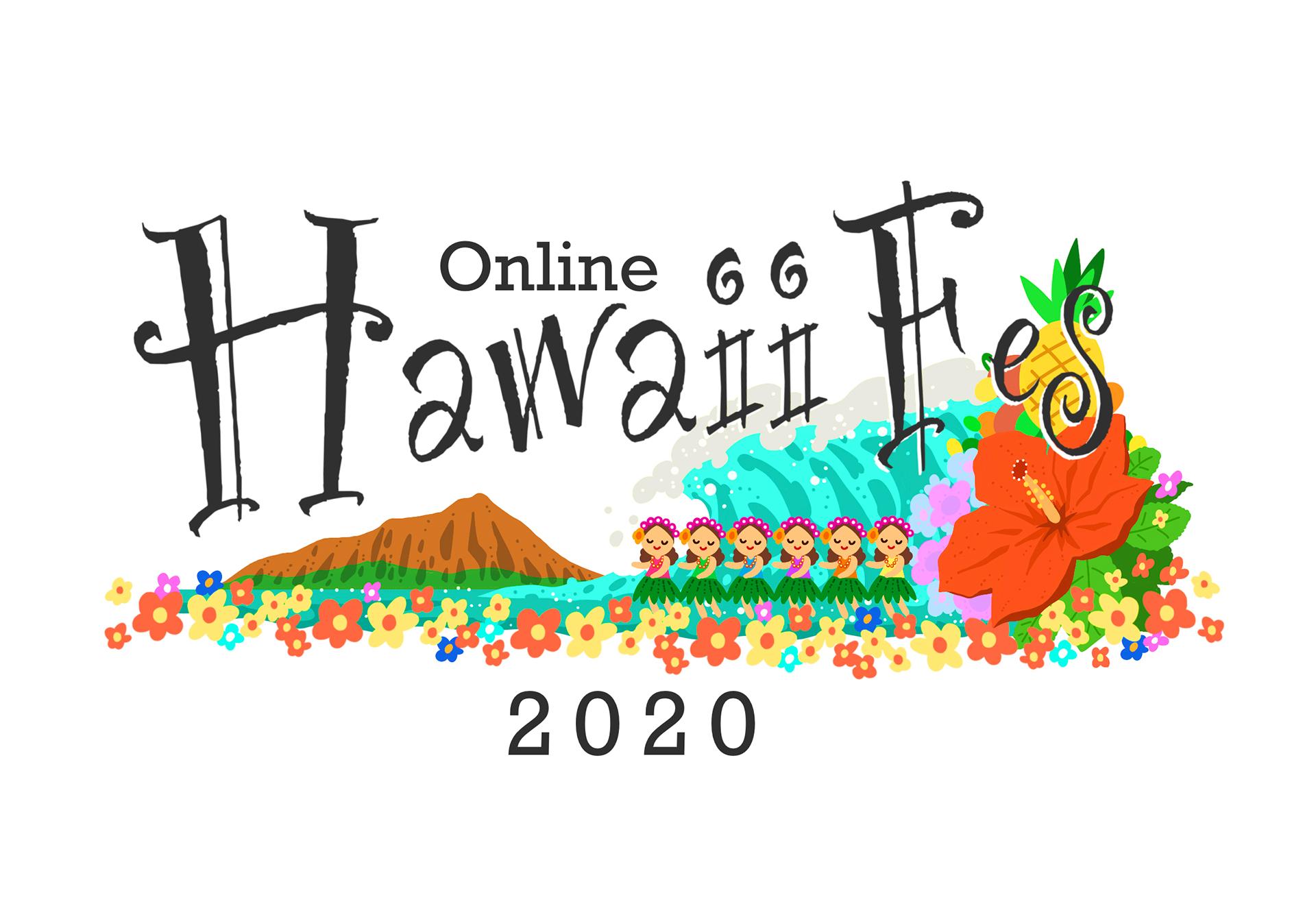 オンラインハワイフェス2020