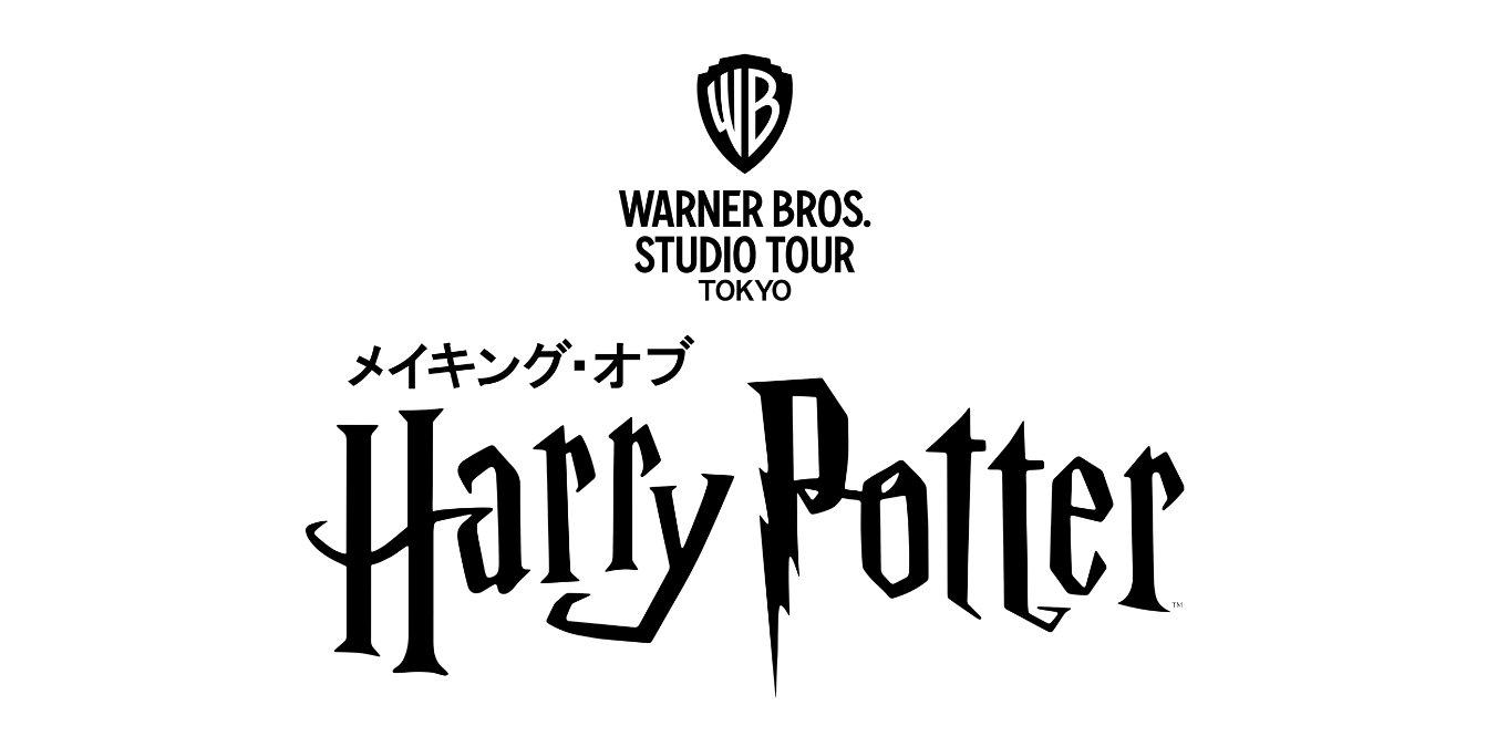 ワーナー ブラザース スタジオツアー東京 ―メイキング・オブ ハリー・ポッター