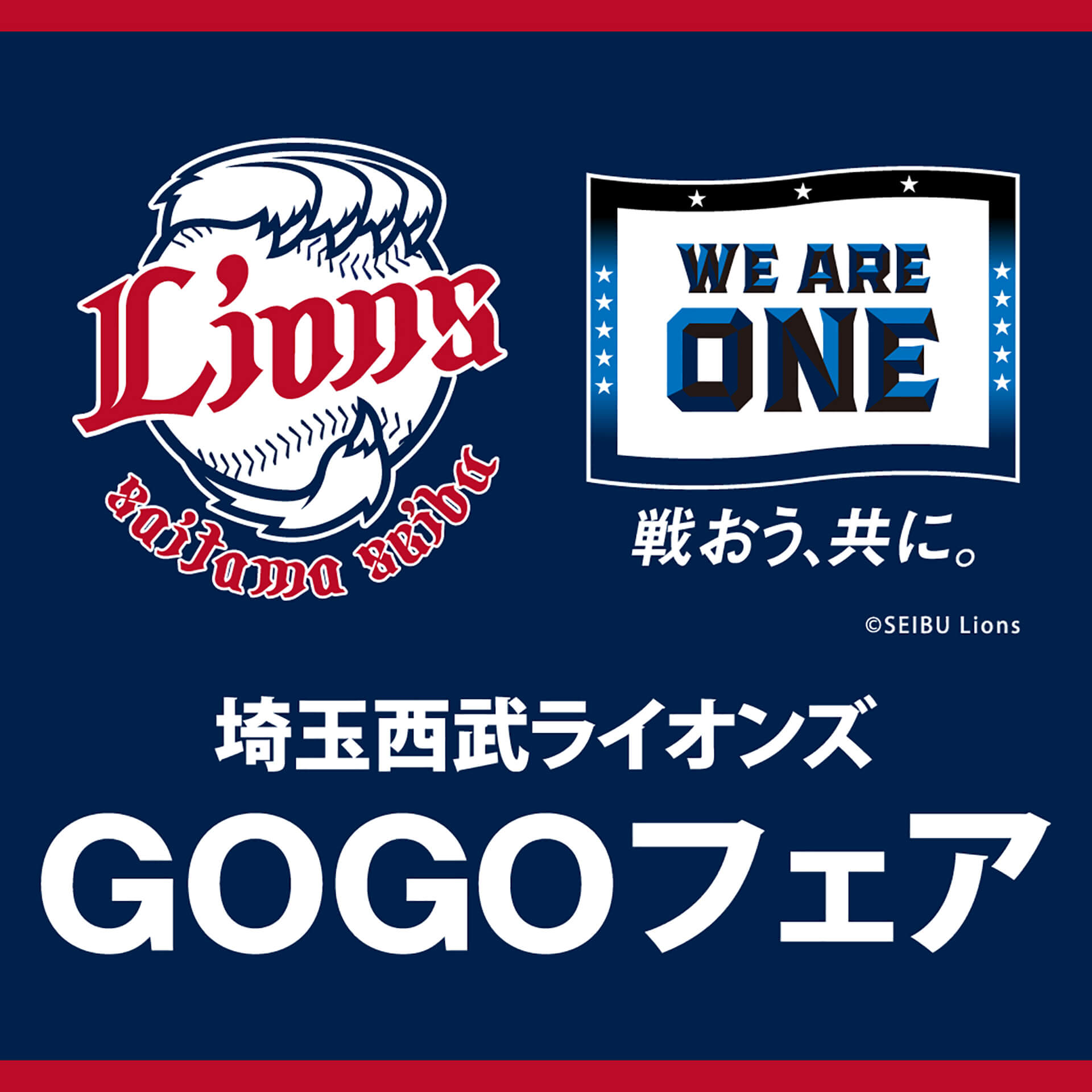 埼玉西武ライオンズ GOGOフェア