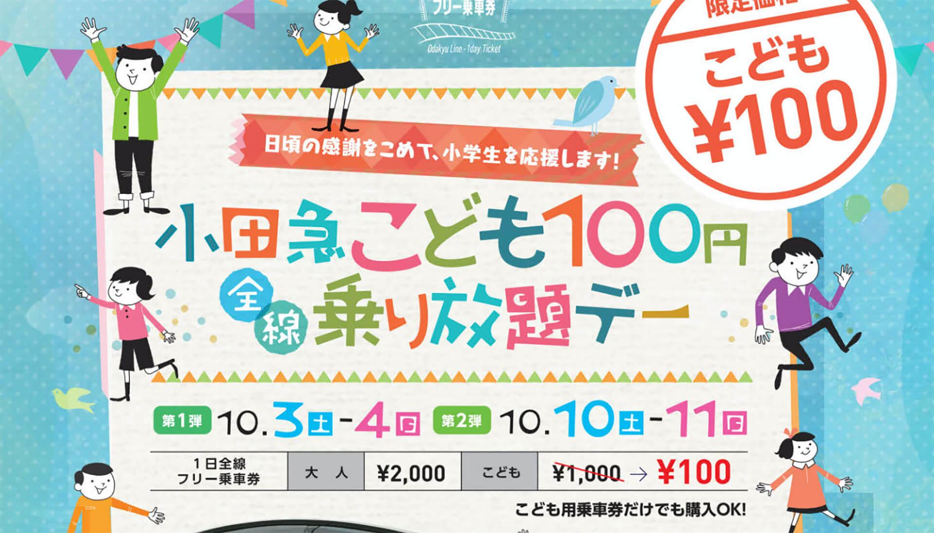 小田急 こども100円乗り放題デー