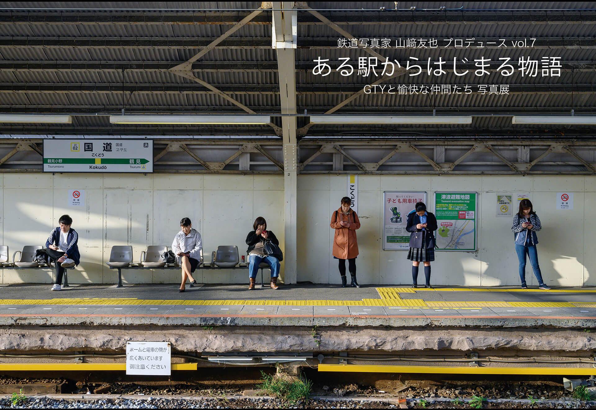 GTYと愉快な仲間たち写真展「ある駅からはじまる物語」