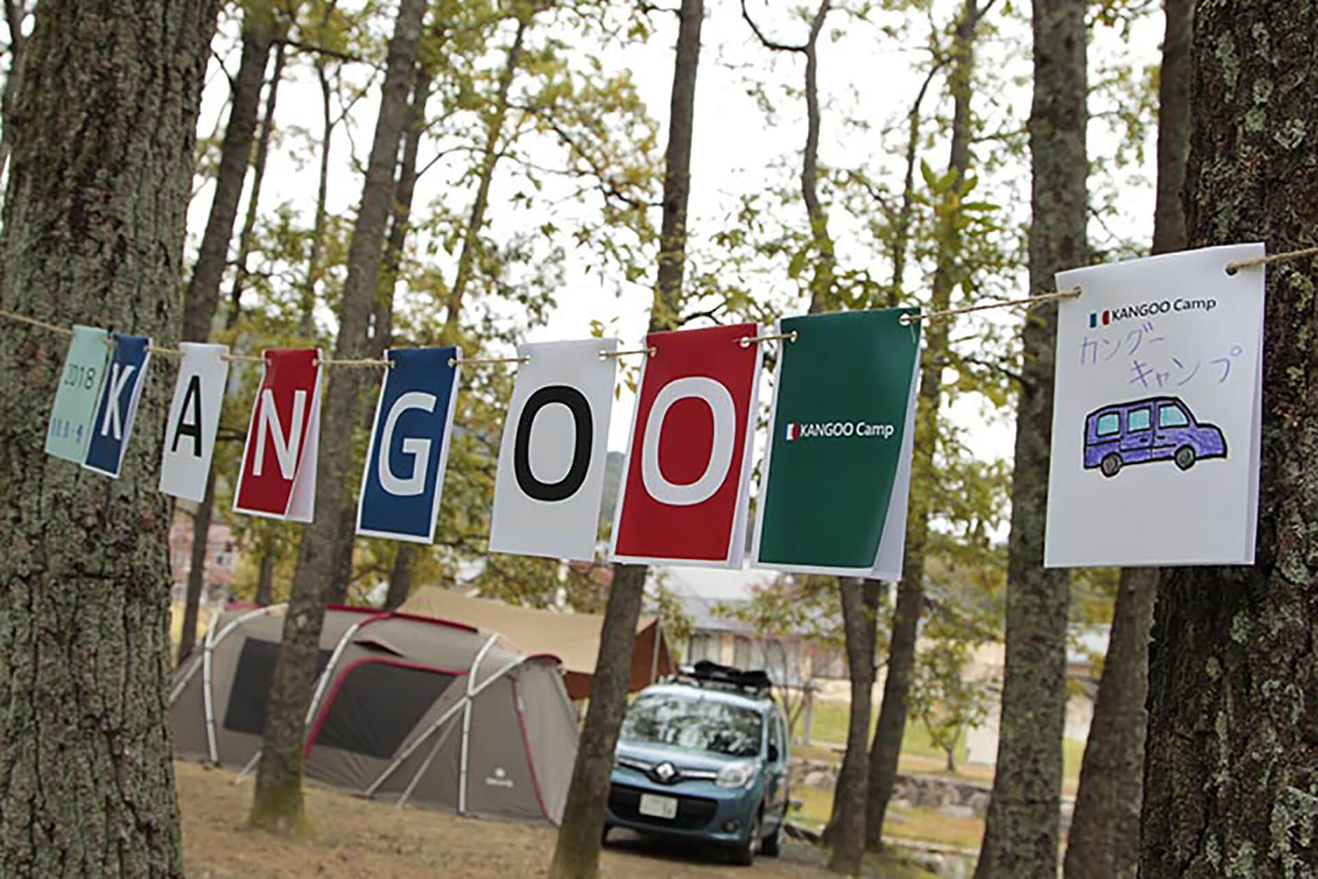 カングー キャンプ 2020