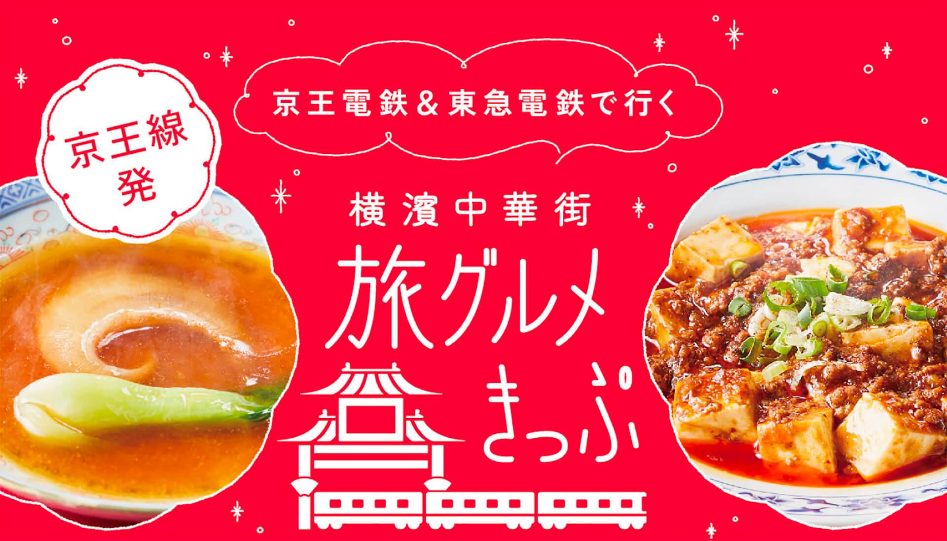京王線発 横濱中華街旅グルメきっぷ