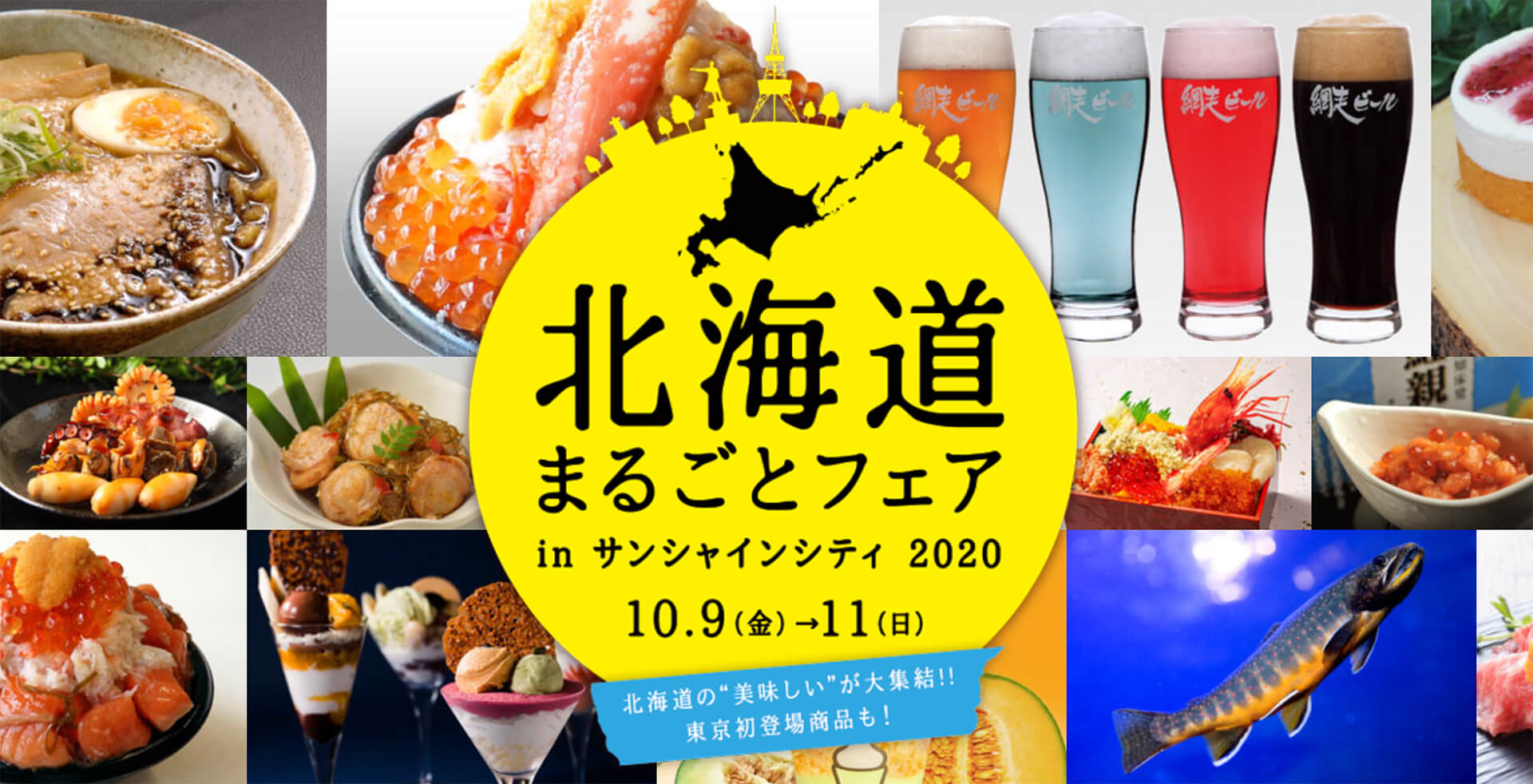 北海道まるごとフェアinサンシャインシティ2020