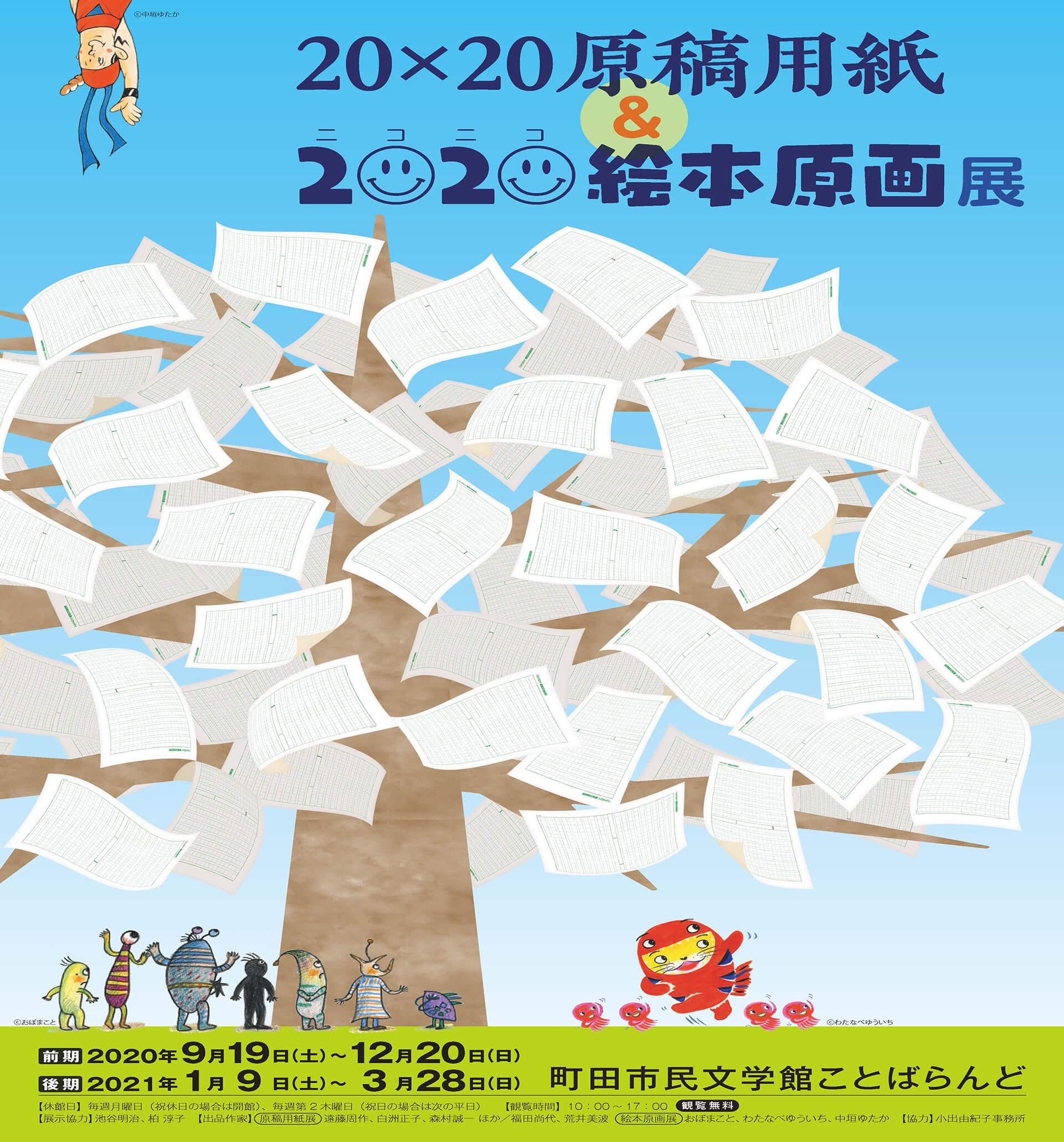 20×20 原稿用紙展×ニコニコ絵本原画展