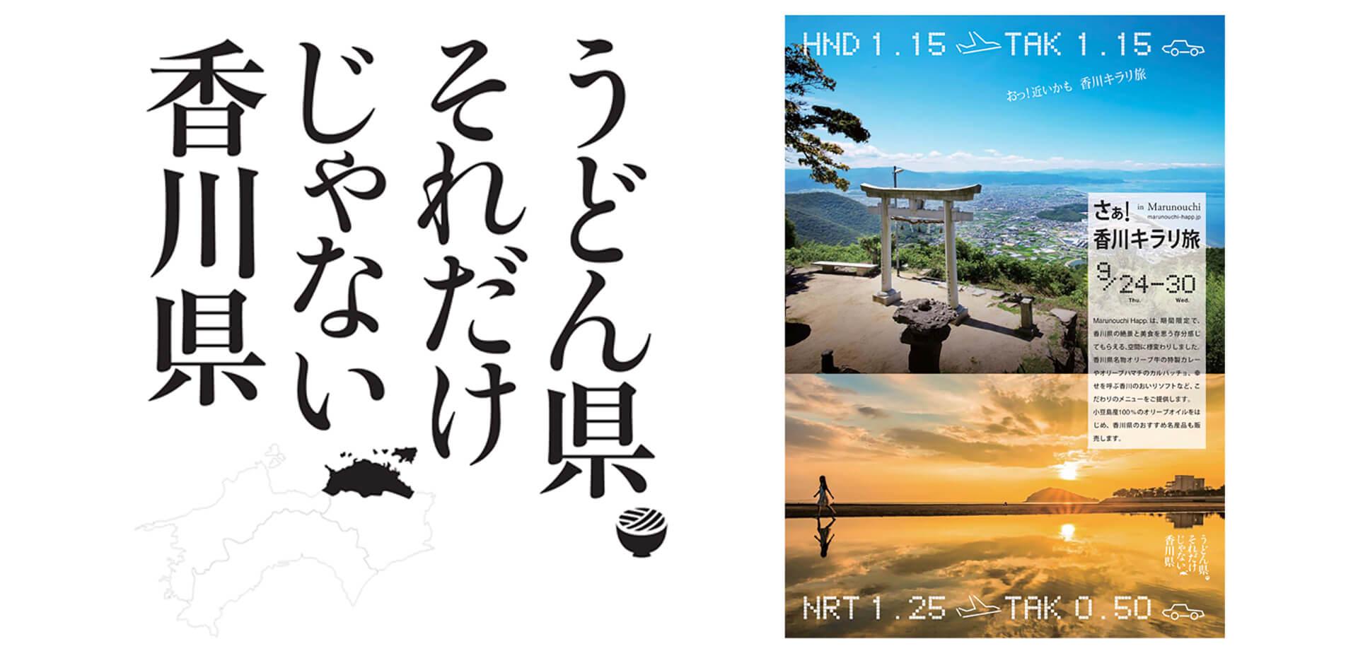 さあ!香川キラリ旅 in Marunouchi