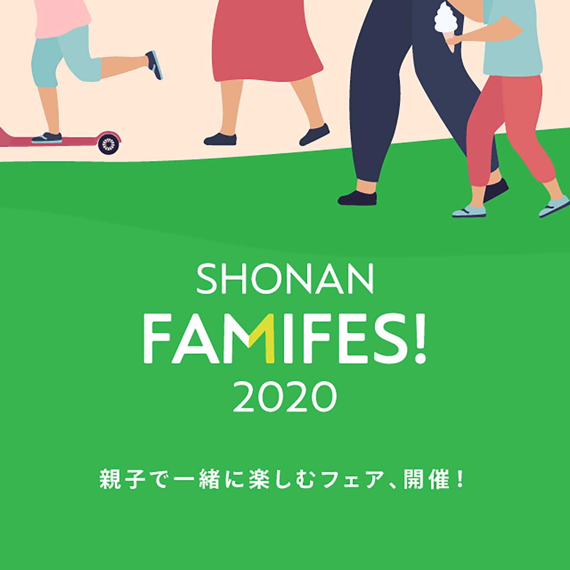 SHONAN FAMIFES! 2020