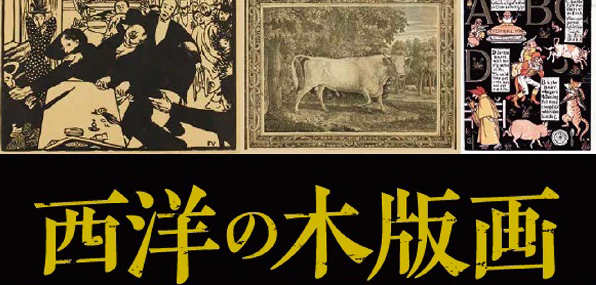 西洋の木版画 500年の物語