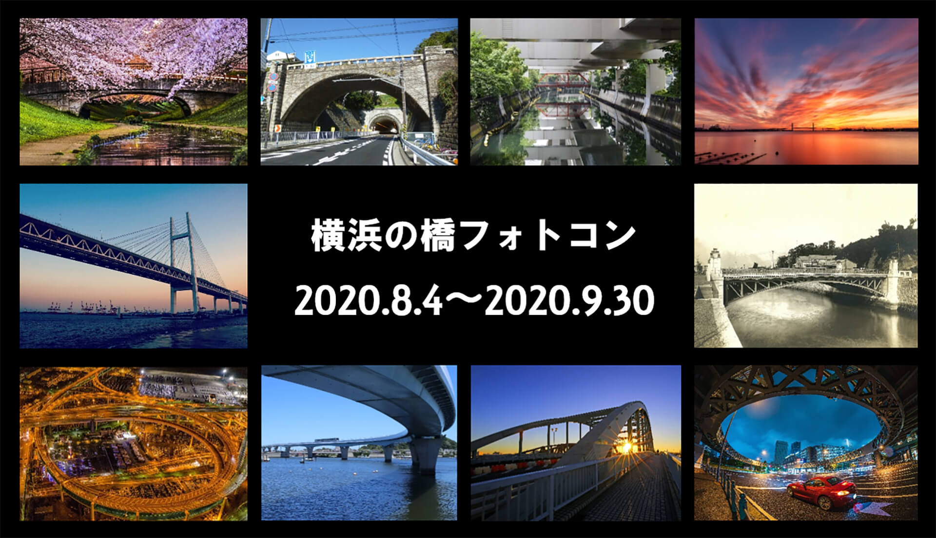 横浜の橋フォトコンテスト