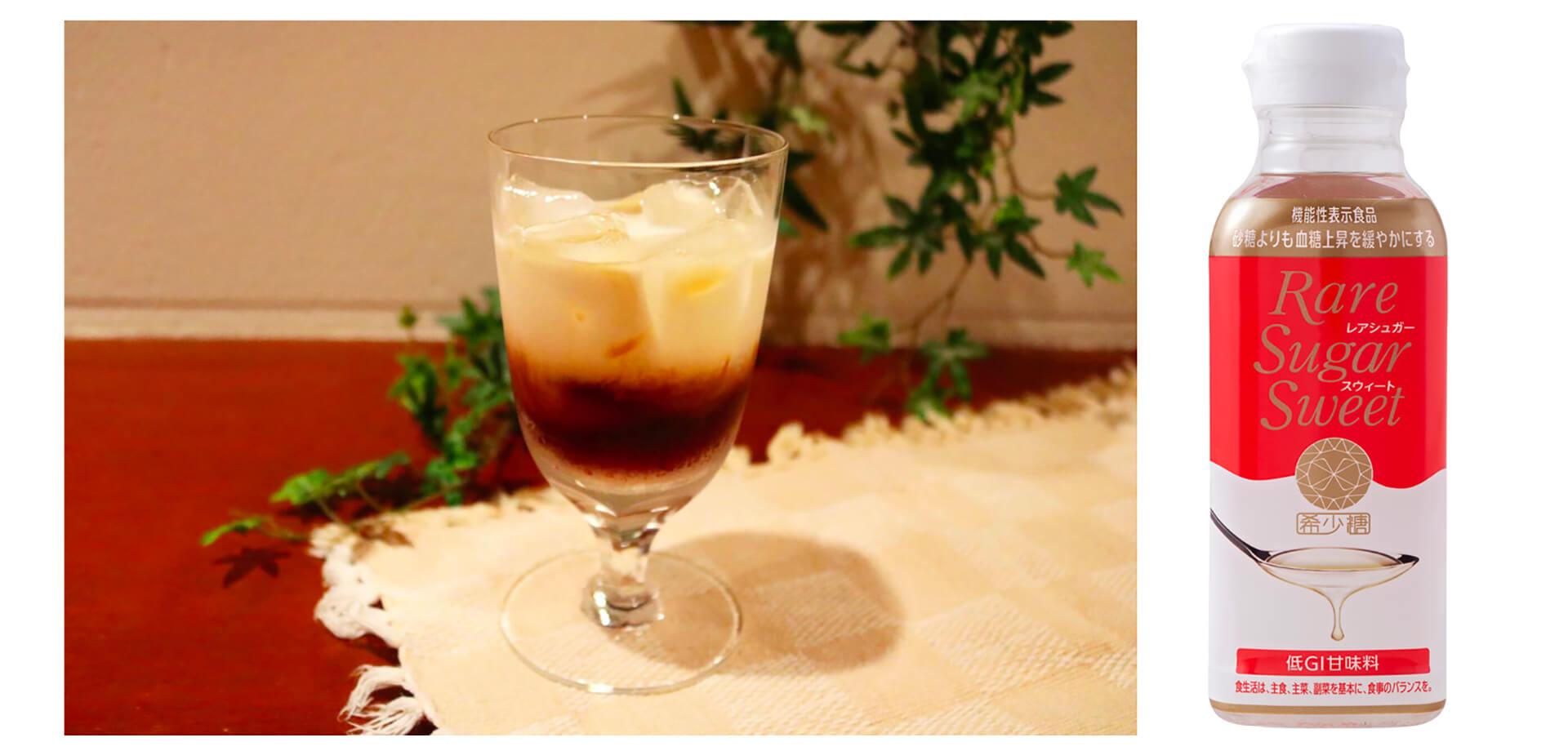 「レアシュガースウィート」で作る/カフェ風ドリンクレシピ