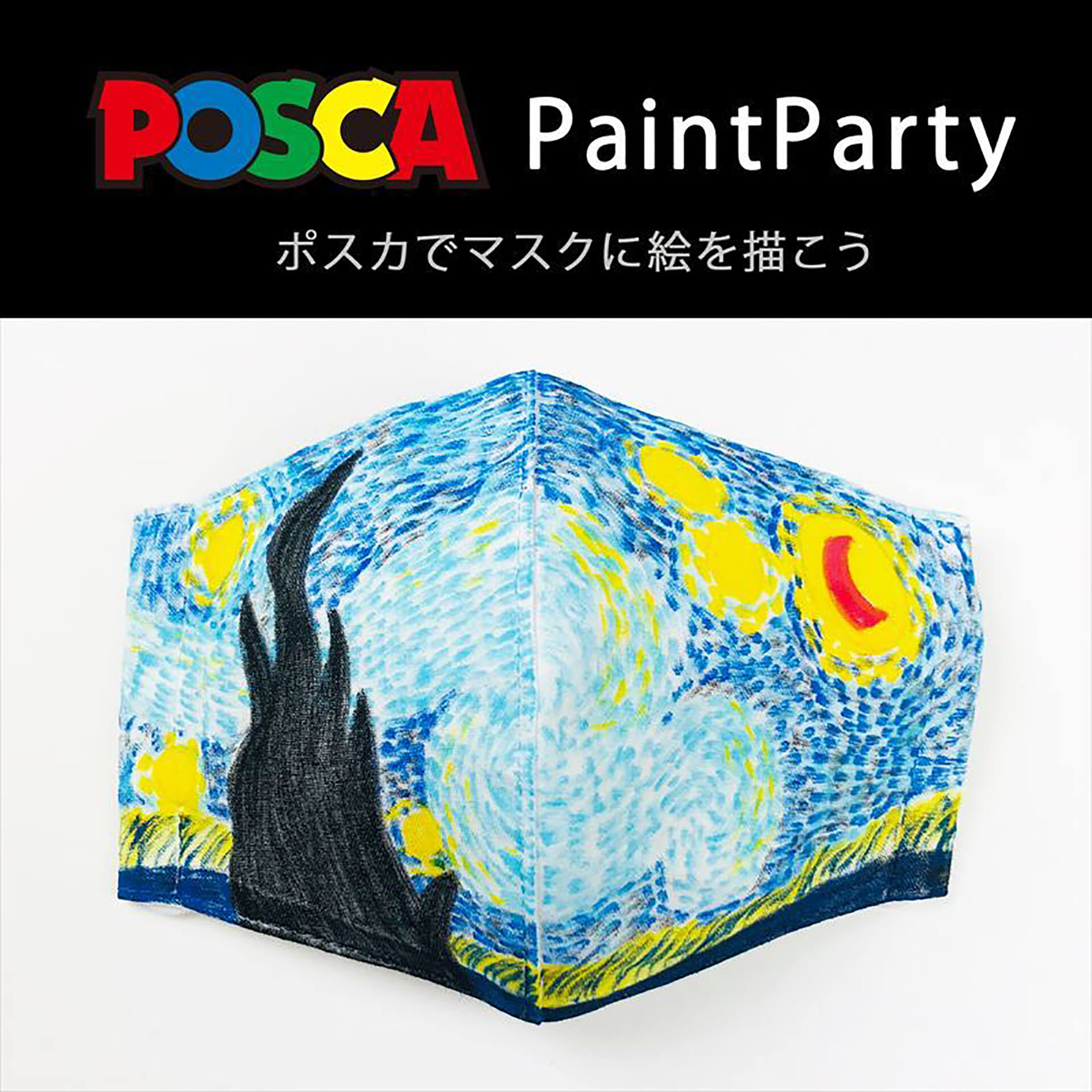 POSCAペイントパーティー