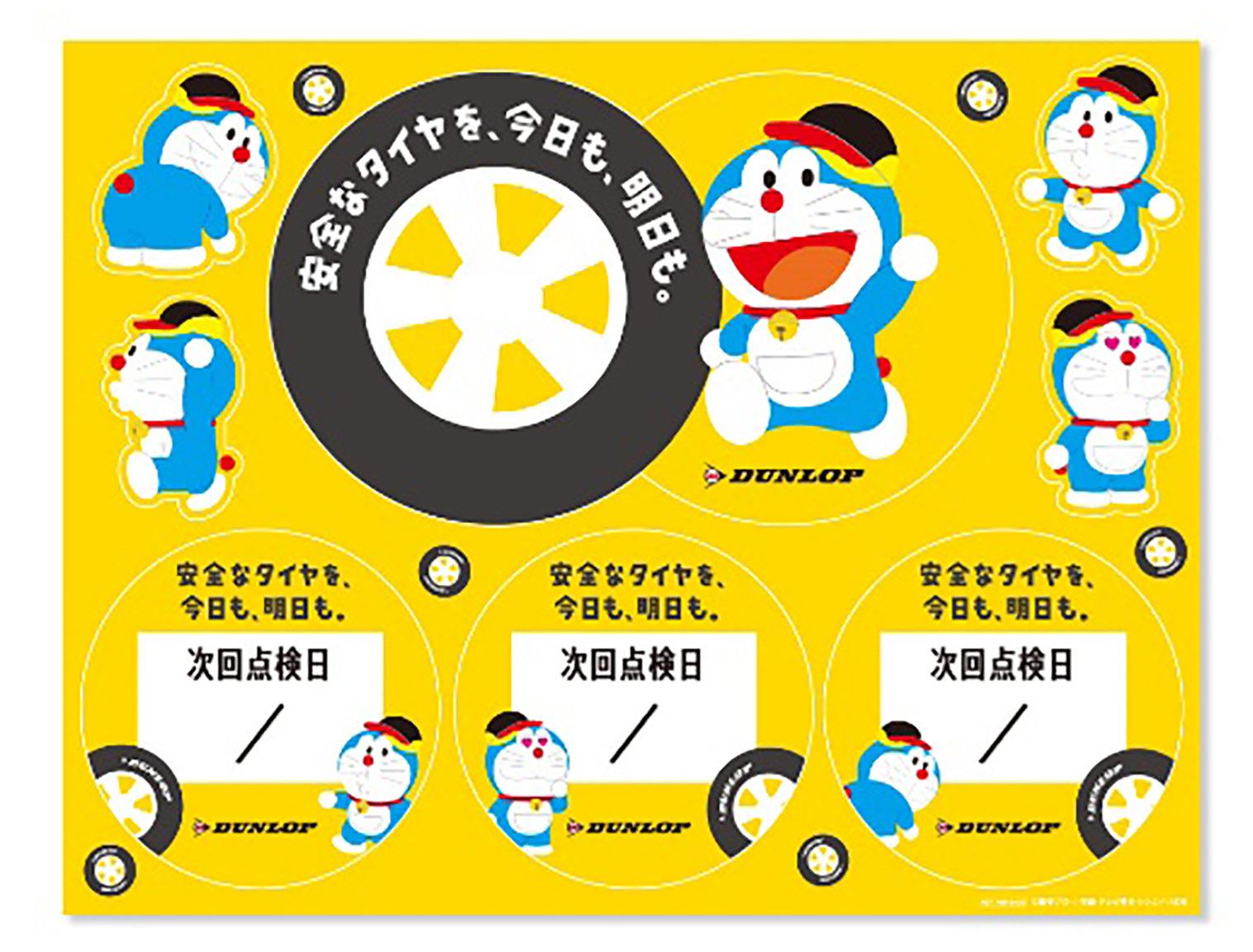 『#笑顔のためにタイヤ点検』SNSキャンペーン