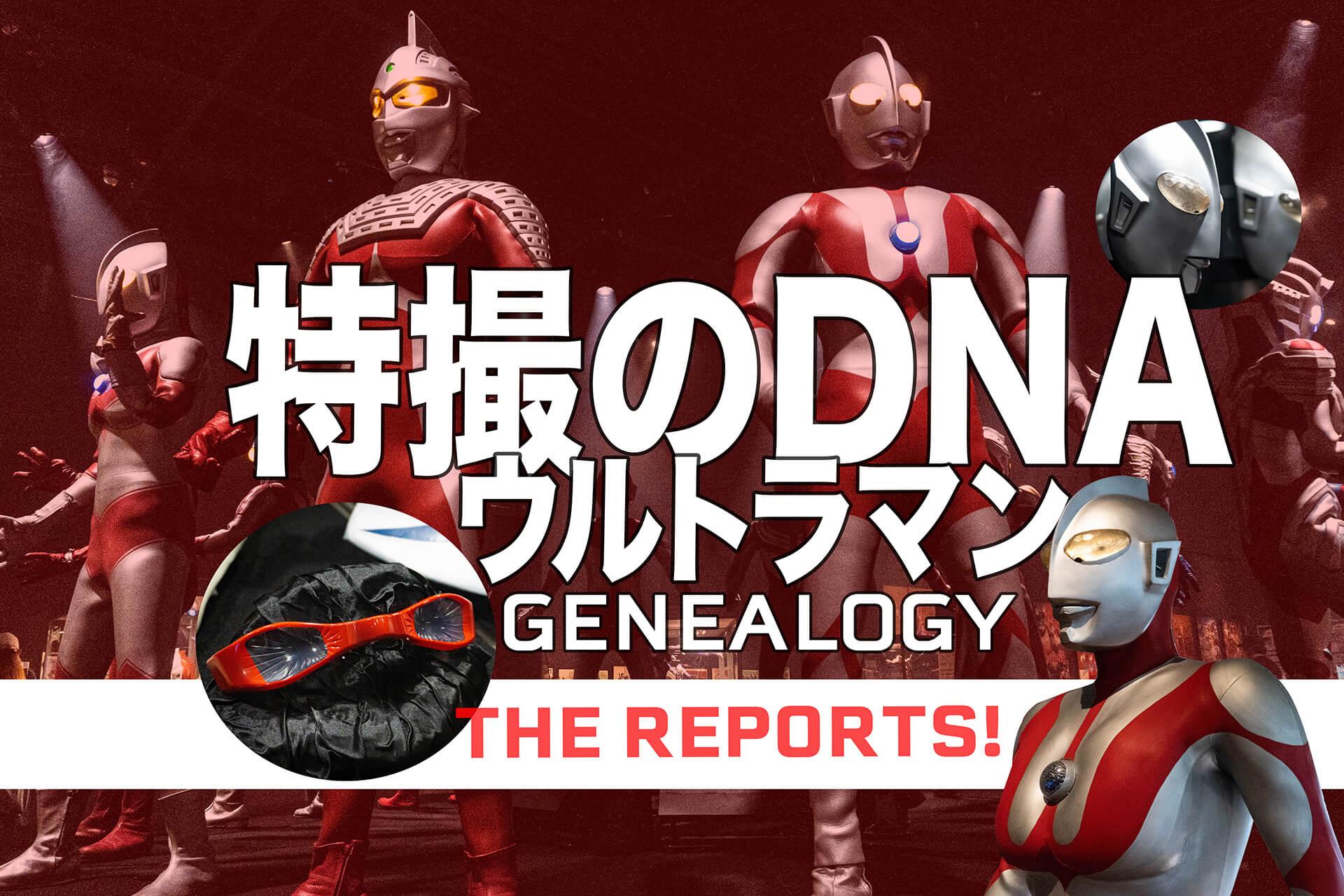 特撮のDNA ウルトラマン