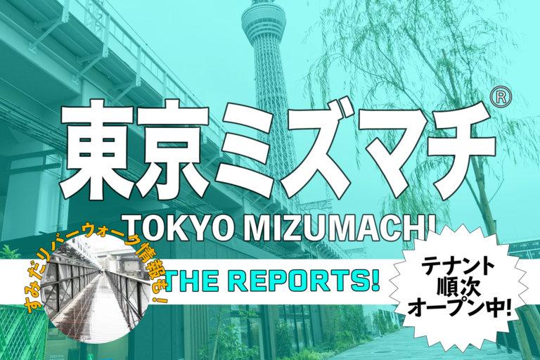 東京ミズマチ・すみだリバーウォーク